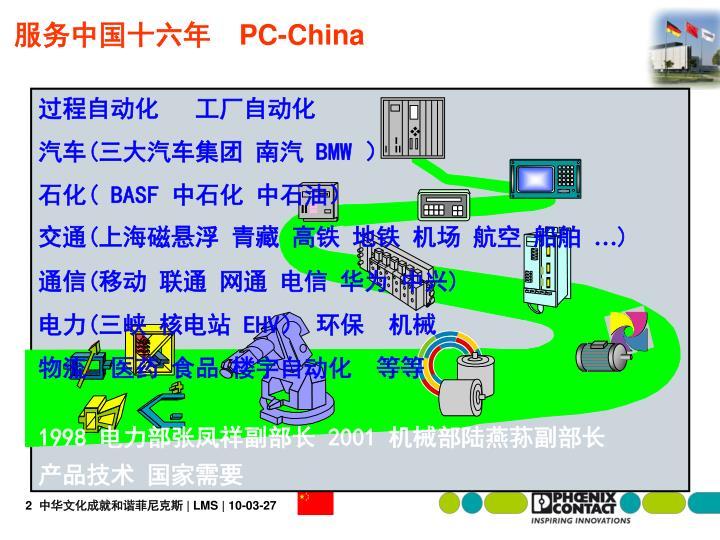 服务中国十六年