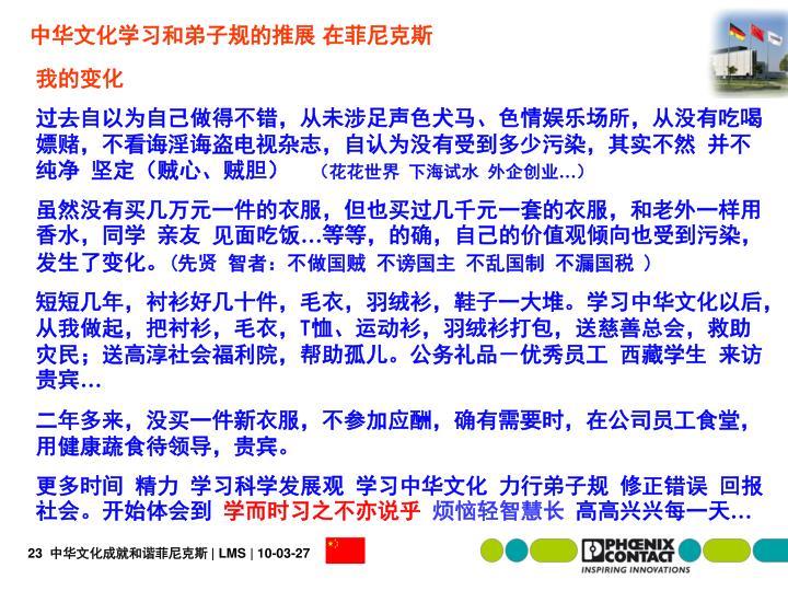 中华文化学习和弟子规的推展 在菲尼克斯