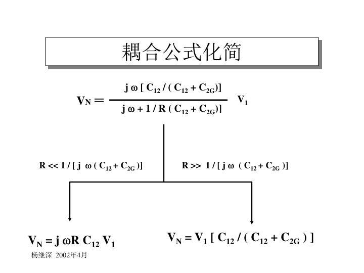 耦合公式化简