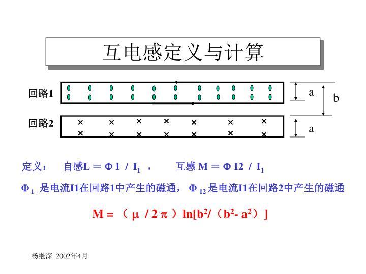 互电感定义与计算