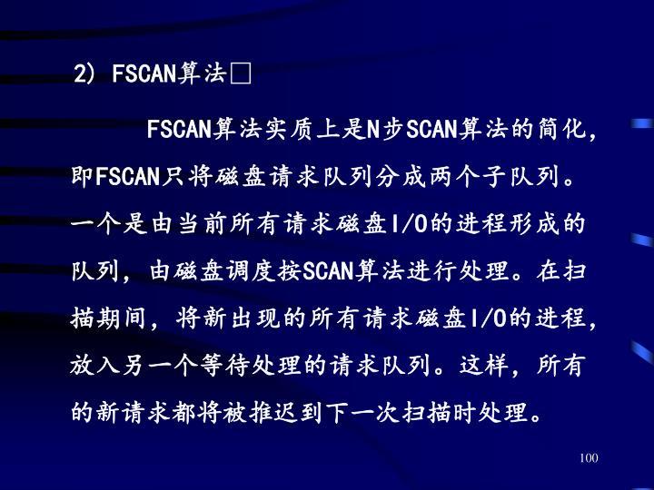 2) FSCAN