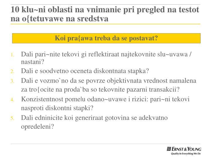 10 klu~ni oblasti na vnimanie pri pregled na testot na o{tetuvawe na sredstva