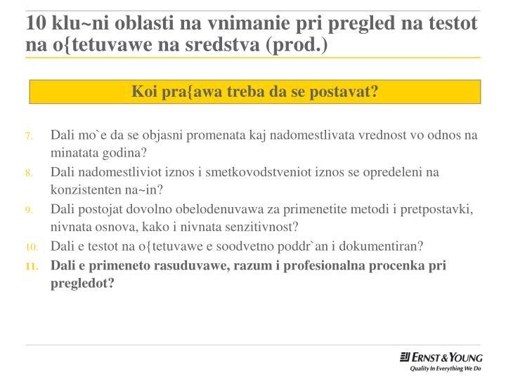 10 klu~ni oblasti na vnimanie pri pregled na testot na o{tetuvawe na sredstva (prod.)