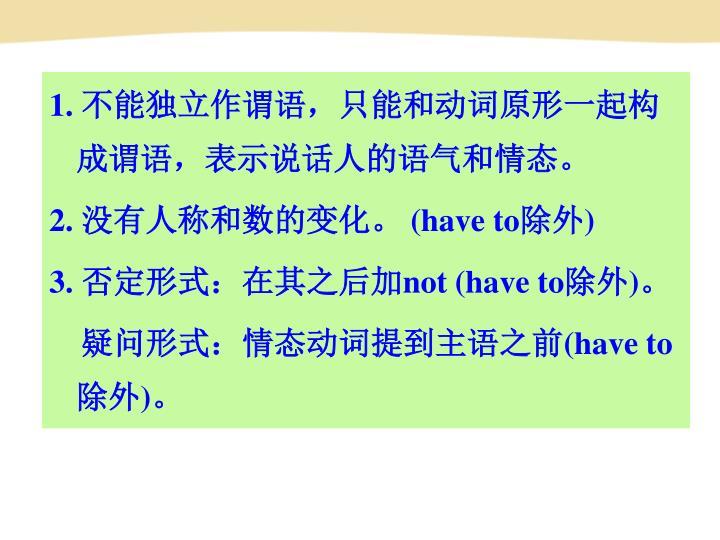 1. 不能独立作谓语,只能和动词原形一起构成谓语,表示说话人的语气和情态。