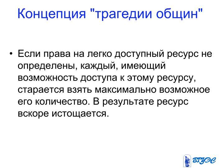 """Концепция """"трагедии общин"""""""