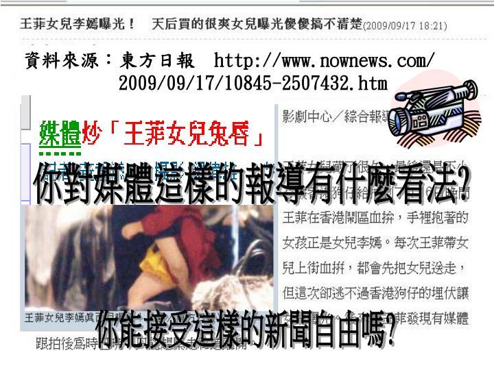 資料來源:東方日報