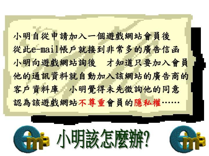 小明自從申請加入一個遊戲網站會員後