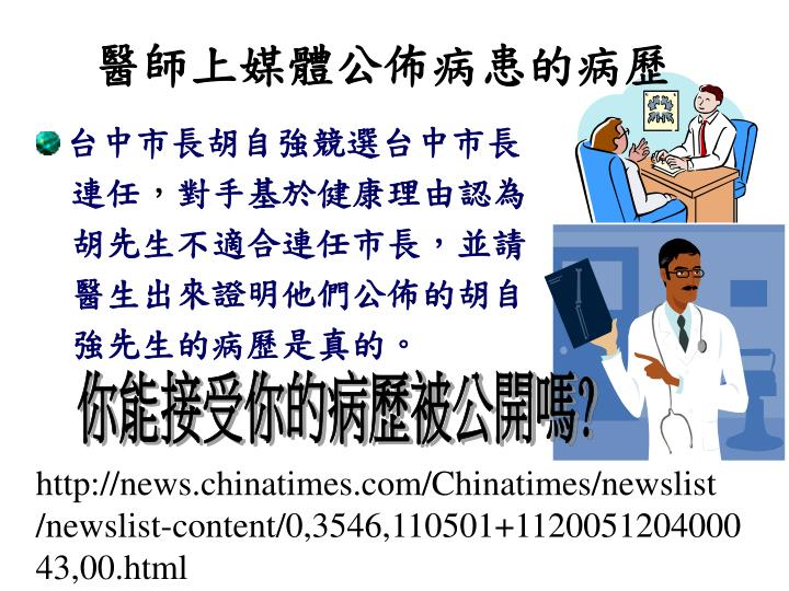 醫師上媒體公佈病患的病歷
