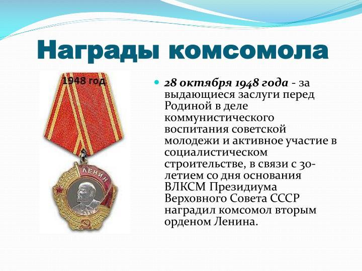 Награды комсомола