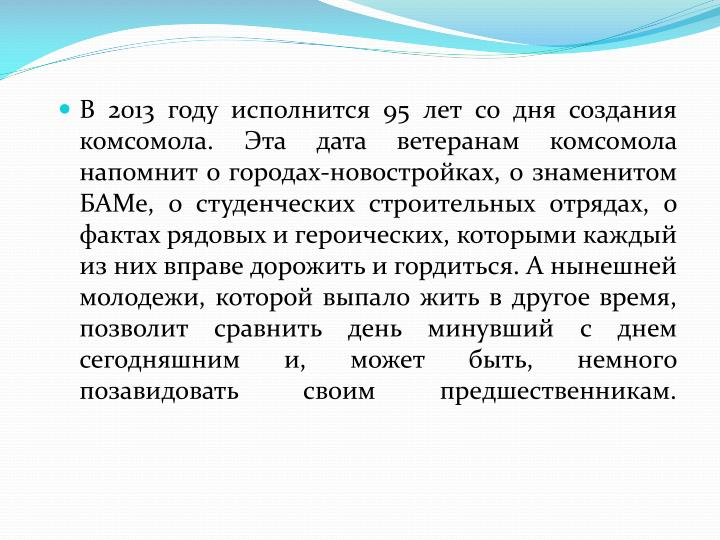2013   95