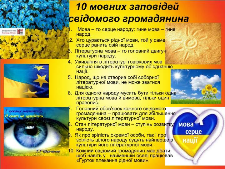 10 мовних заповідей