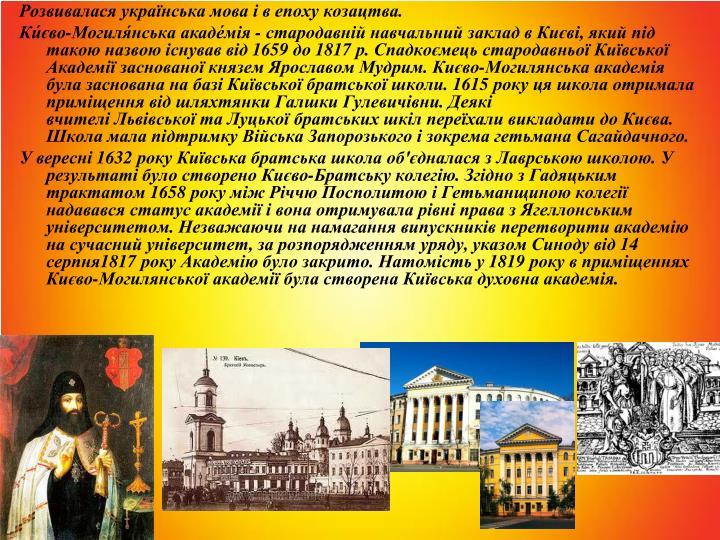 Розвивалася українська мова і в епоху козацтва.