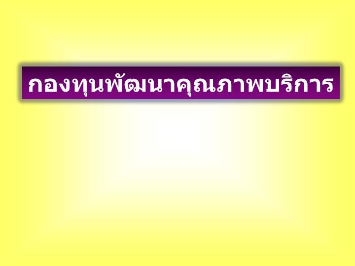 กองทุนพัฒนาคุณภาพบริการ