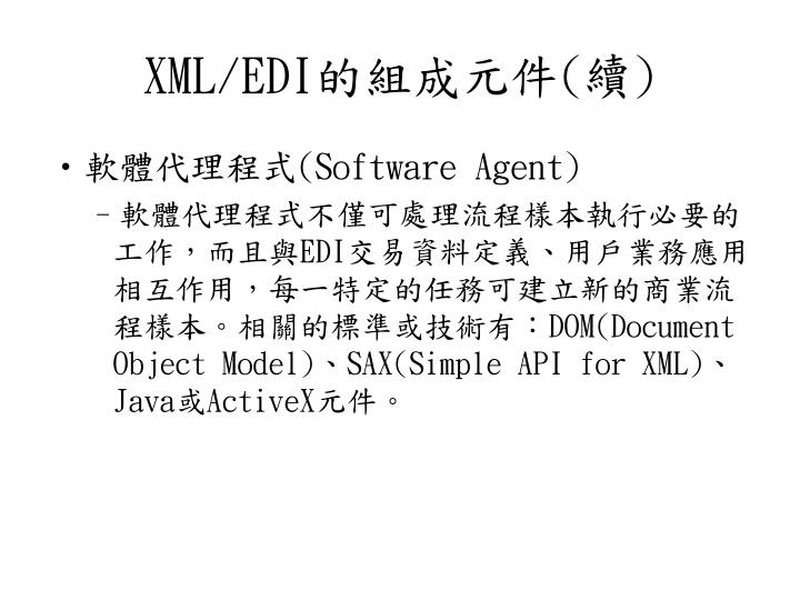 XML/EDI