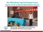the 2010 winter special olympic fusion games of xi an mental retardation school