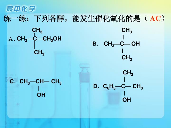 练一练:下列各醇,能发生催化氧化的是(      )