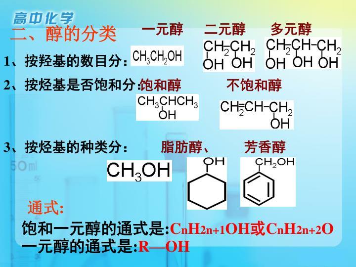 一元醇      二元醇       多元醇