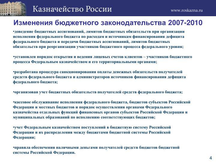 2007-2010