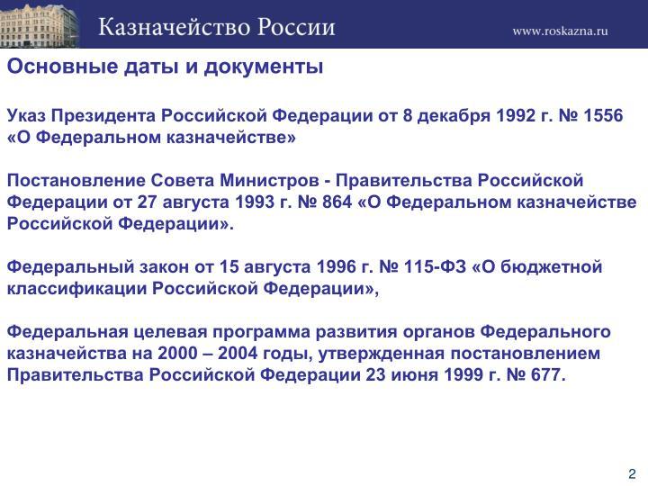 Основные даты и документы