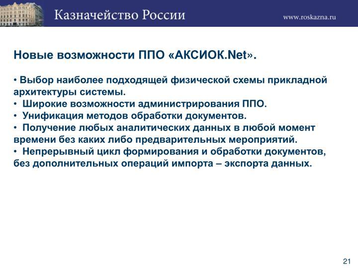 Новые возможности ППО «АКСИОК.