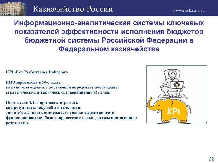 Информационно-аналитическая системы ключевых показателей эффективности исполнения бюджетов бюджетной системы Российской Федерации в Федеральном казначействе