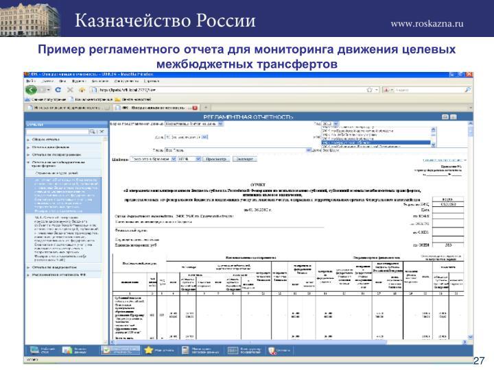 Пример регламентного отчета для мониторинга движения целевых межбюджетных трансфертов