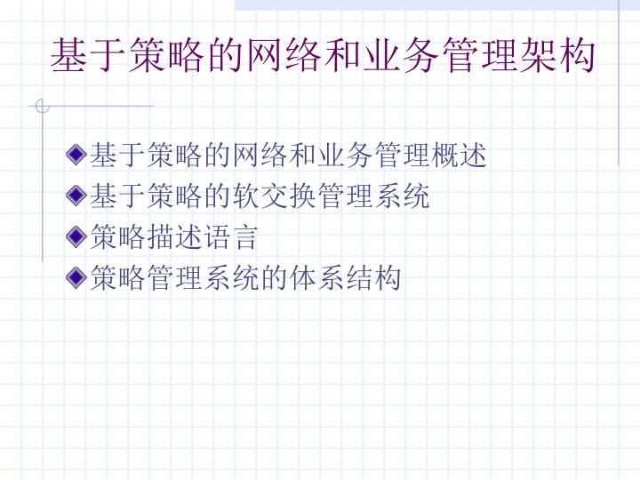 基于策略的网络和业务管理架构