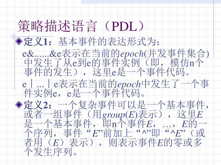 策略描述语言(