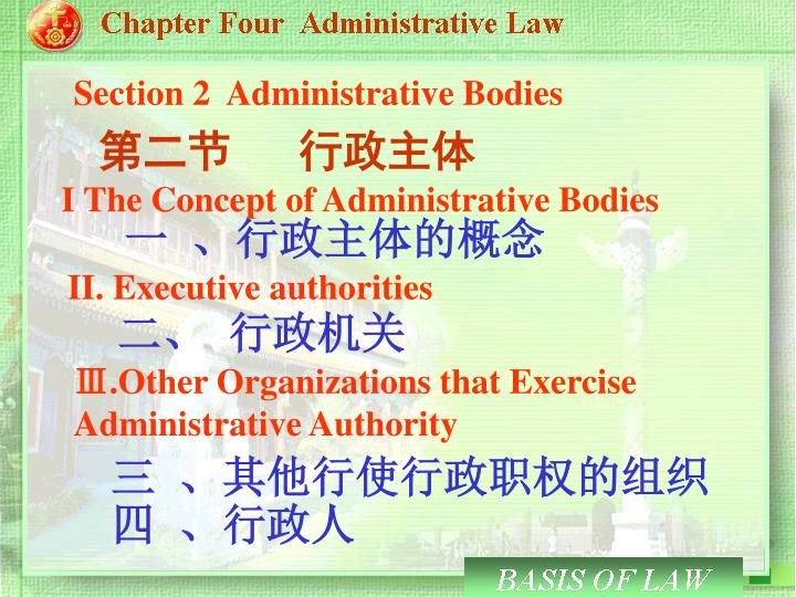 Section 2  Administrative Bodies