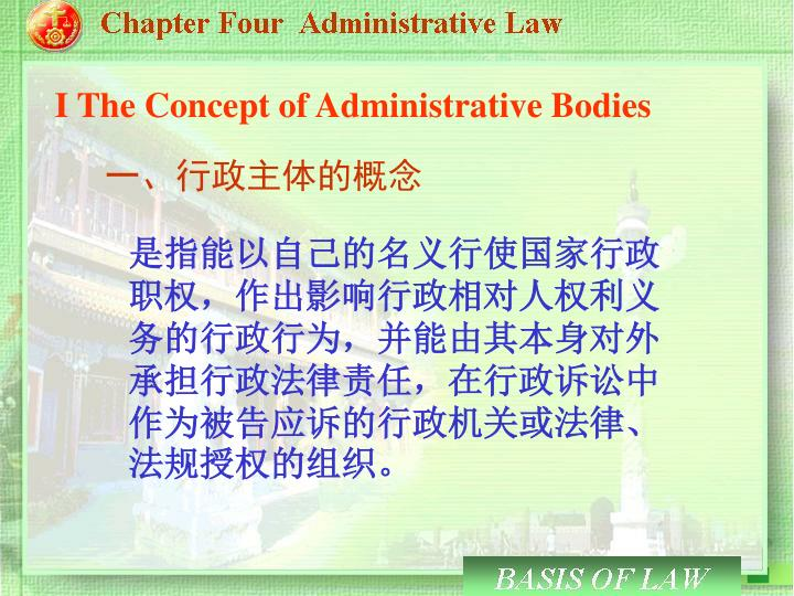 I The Concept of Administrative Bodies