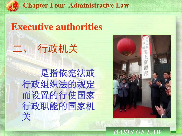 Executive authorities