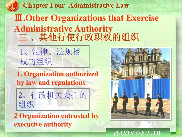 .Other Organizations that Exercise Administrative Authority