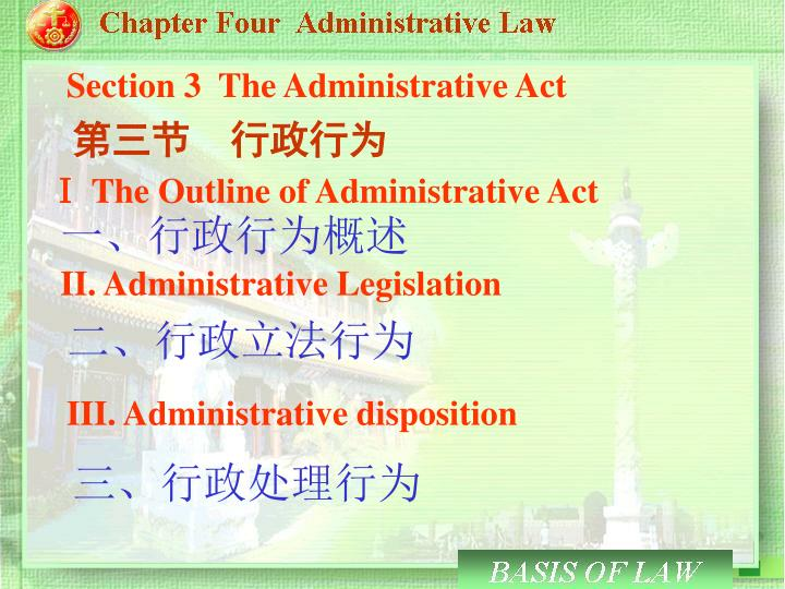 Section 3  The Administrative Act