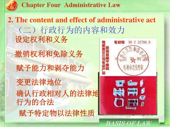 2. The content and effect of administrative act