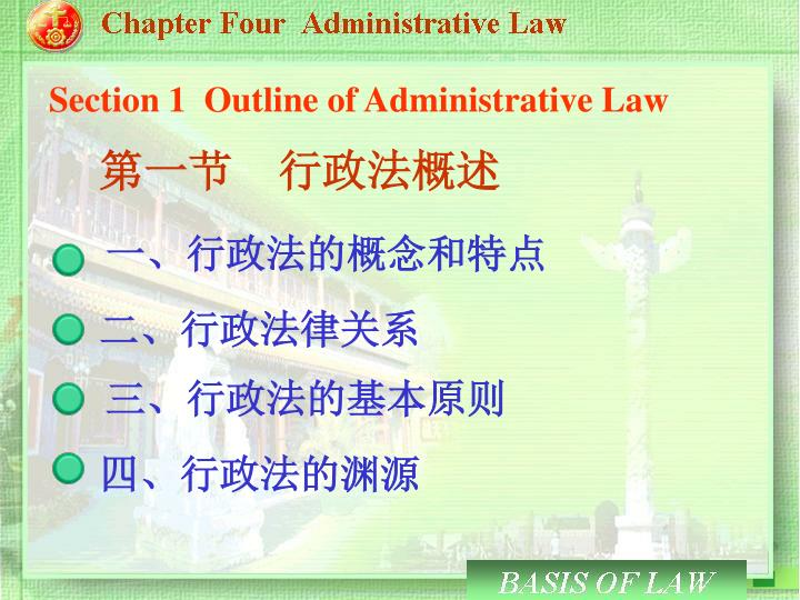 Section 1  Outline of Administrative Law