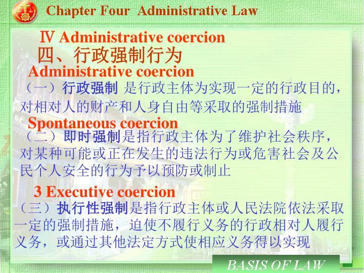 Ⅳ Administrative coercion