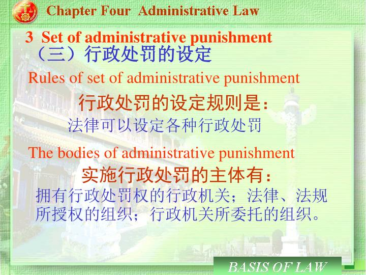 3  Set of administrative punishment