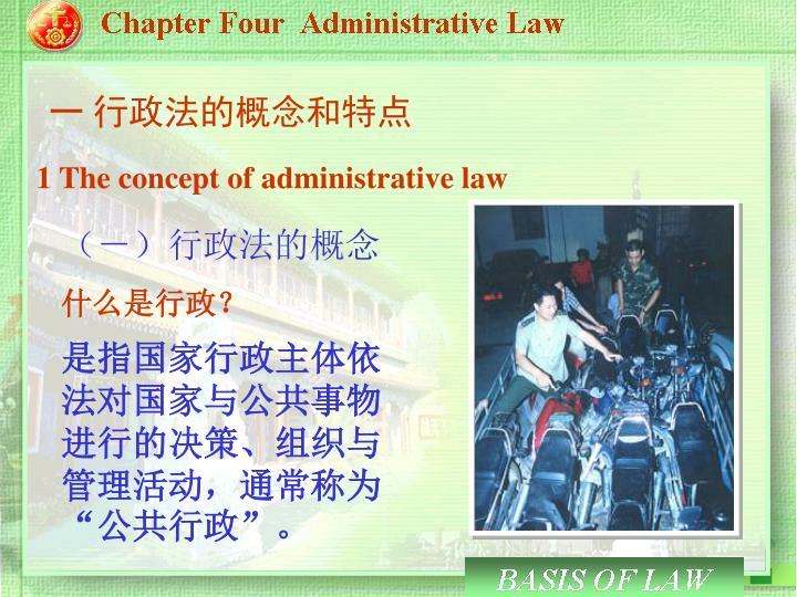 一 行政法的概念和特点