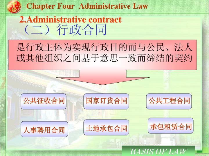 是行政主体为实现行政目的而与公民、法人或其他组织之间基于意思一致而缔结的契约