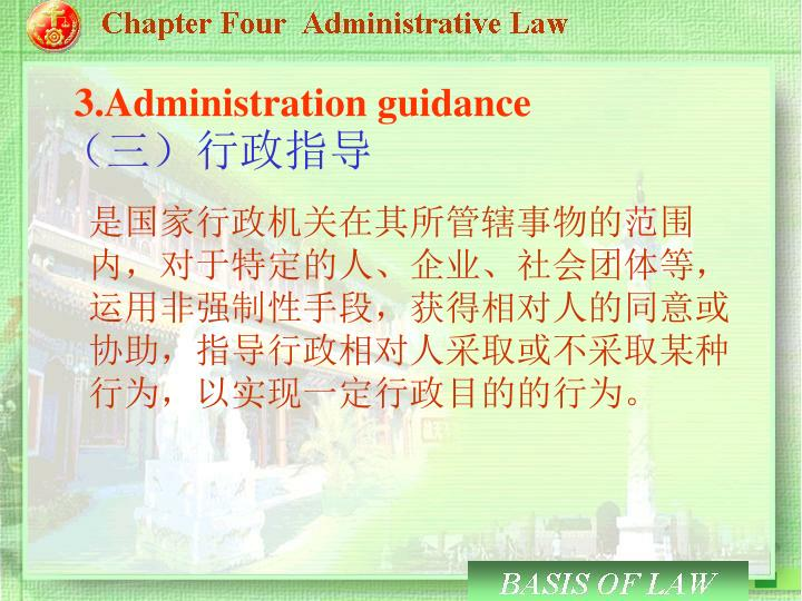 3.Administration guidance