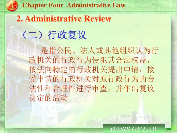 2. Administrative Review