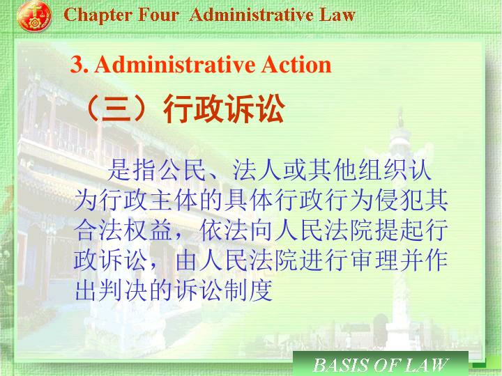 3. Administrative Action