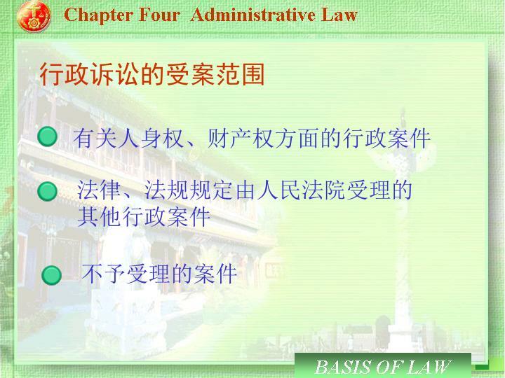 有关人身权、财产权方面的行政案件