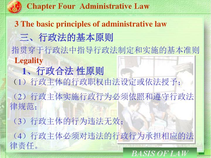 3 The basic principles of administrative law