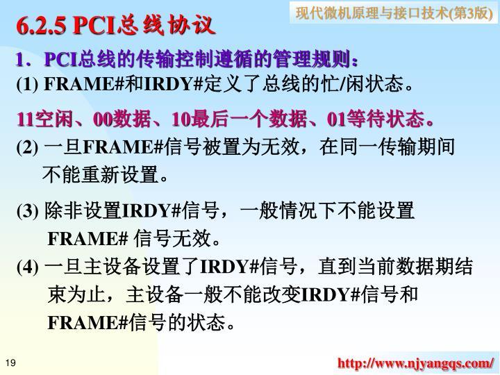 6.2.5 PCI