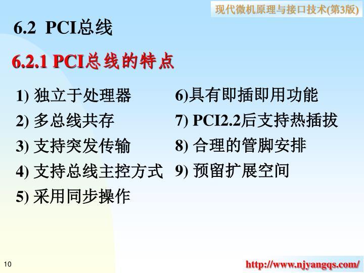 6.2  PCI