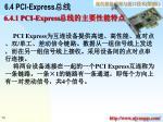 6 4 pci express