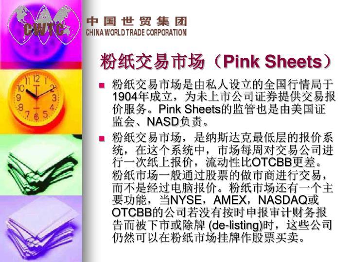 粉纸交易市场(
