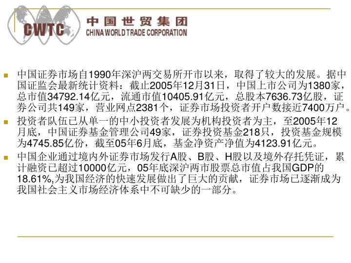 中国证券市场自