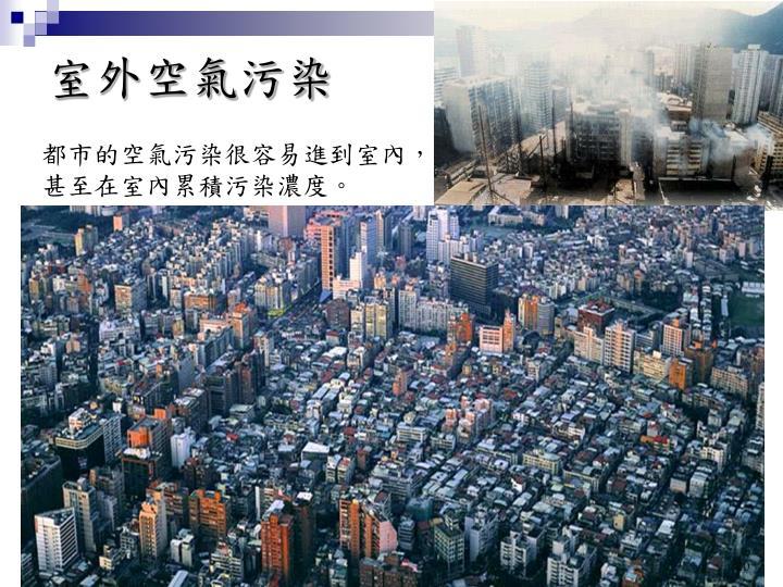 室外空氣污染